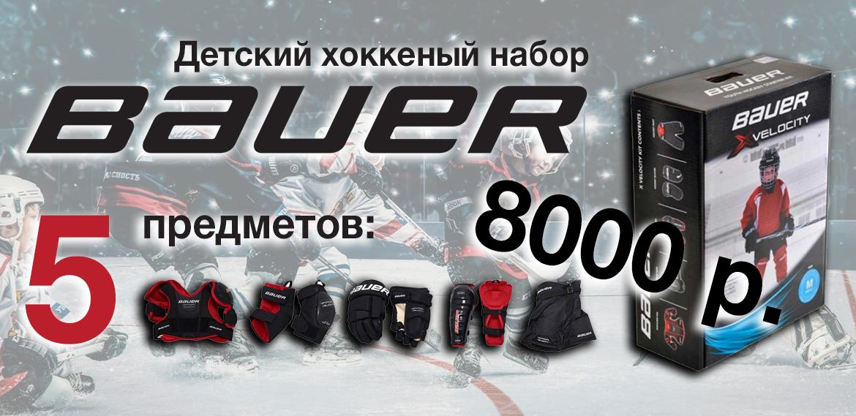 Детский хоккейный набор