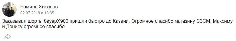 Отзывы СЗСМ ВК19