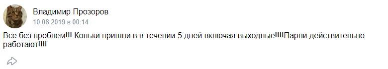 Отзывы СЗСМ ВК5