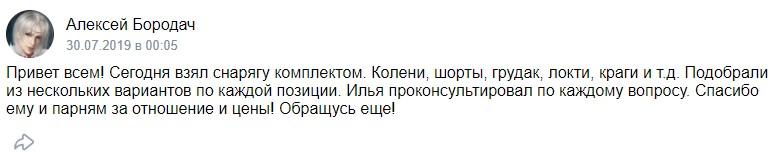 Отзывы СЗСМ ВК6