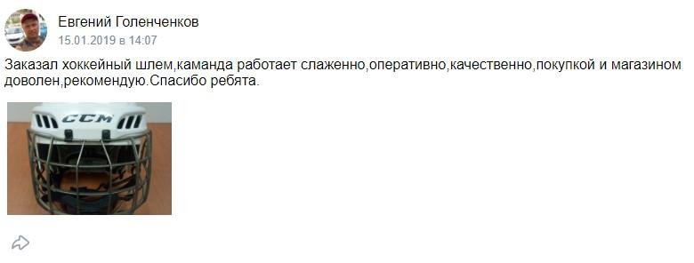 Отзывы СЗСМ ВК9
