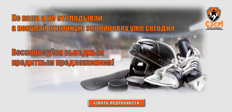 Покупка хоккейной формы в кредит